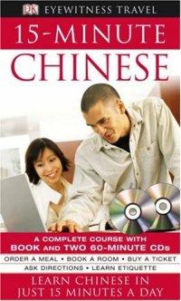 מדריך באנגלית DK סינית ב-15 דקות CD