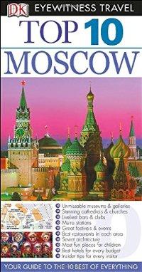 מדריך באנגלית DK מוסקבה