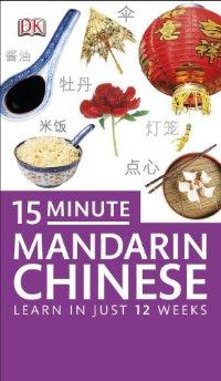 מדריך באנגלית DK סינית ב-15 דקות