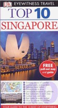 מדריך סינגפור טופ 10 דורלינג קינדרסלי (ישן)
