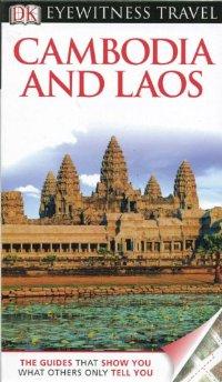 מדריך קמבודיה ולאוס  דורלינג קינדרסלי (ישן)