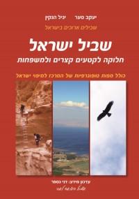 מדריך שביל ישראל אשכול (ישן) 2