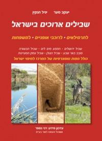 מדריך שבילים ארוכים בישראל + שביל רמות מנשה אשכול (ישן)