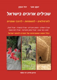 מדריך בעברית ES שבילים ארוכים בישראל