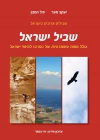 מדריך בעברית ES שביל ישראל