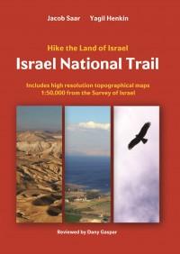 מדריך באנגלית ES שביל ישראל Israel National Trail