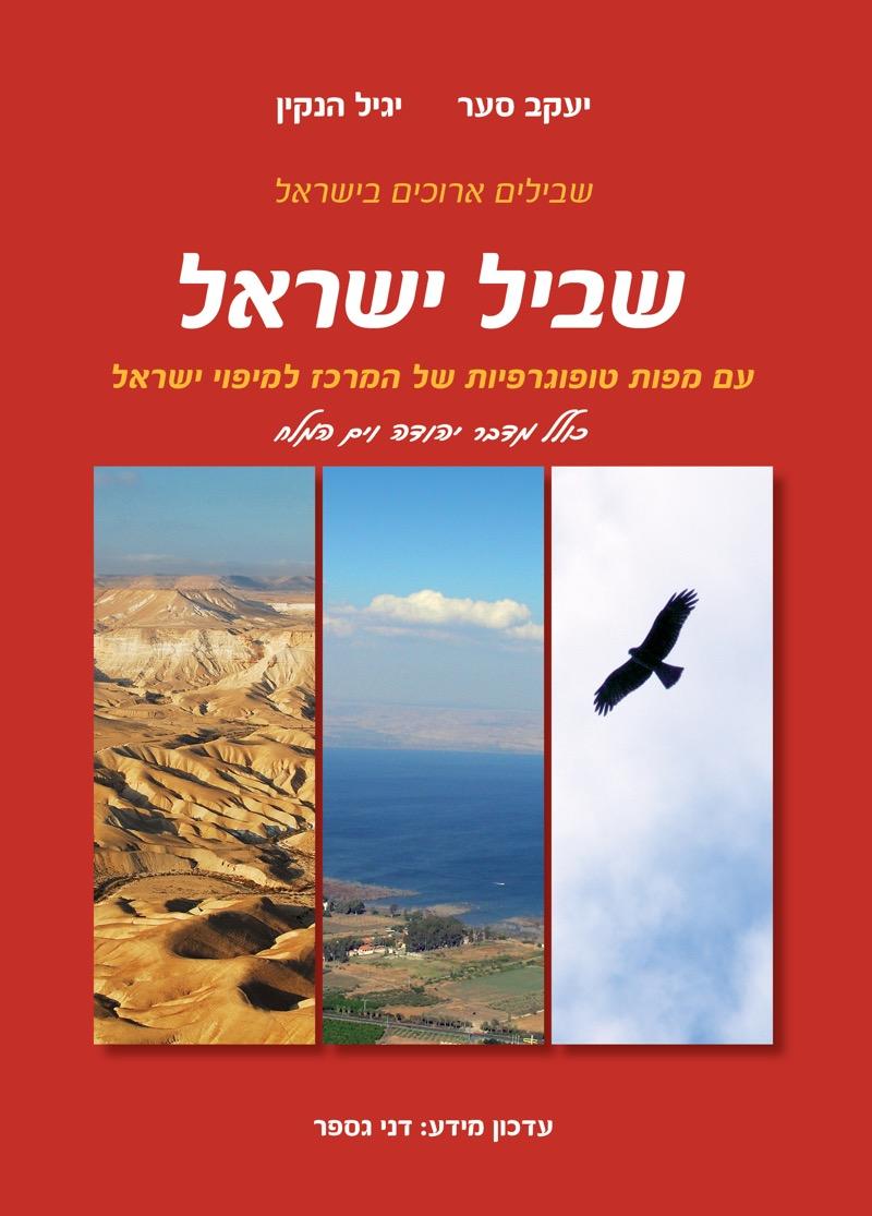 Israel Trail