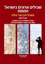 מפה ES שבילים בישראל