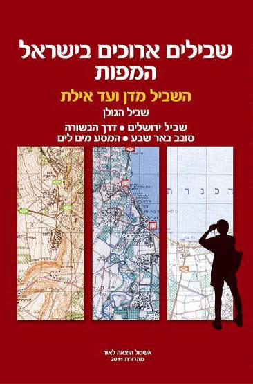 Treks in Israel
