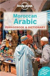 מדריך באנגלית LP ערבית מרוקאית שיחון