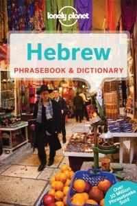 מדריך באנגלית LP עברית שיחון