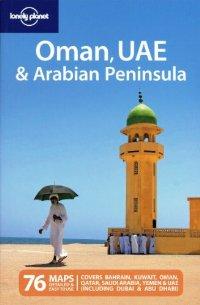 עומאן, איחוד נסיכויות המפרץ וחצי האי ערב