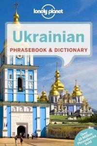 מדריך באנגלית LP אוקראינית שיחון