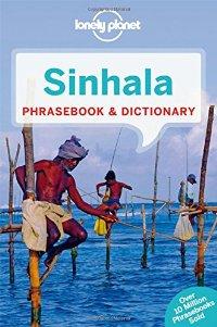 מדריך באנגלית LP סינהלה (סרי לנקה)