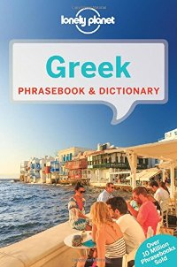 מדריך באנגלית LP יוונית