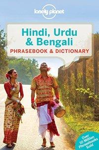 מדריך באנגלית LP הינדי, אורדו ובנגלי