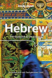 מדריך באנגלית LP עברית