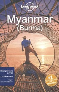 מדריך באנגלית LP מיאנמר (בורמה)