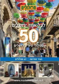מדריך בעברית M לכל אחד ירושלים, 50 מסלולי סיור בירושלים, כרך העיר החדשה