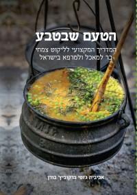 הטעם שבטבע - המדריך המקצועי לליקוט צמחי בר למאכל ולמרפא בישראל