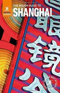 מדריך באנגלית RG שנגחאי