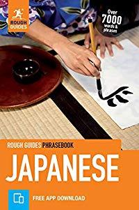 מדריך באנגלית RG יפנית