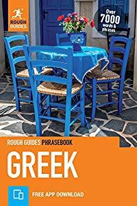 מדריך באנגלית RG יוונית