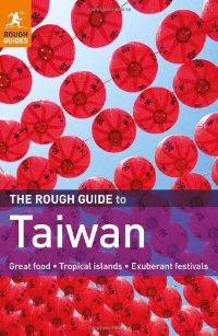 מדריך באנגלית RG טיוואן