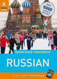 מדריך באנגלית RG רוסית