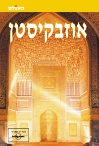 מדריך בעברית SSP אוזבקיסטן