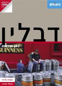 מדריך בעברית SSP דבלין כאן ועכשיו