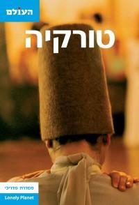 מדריך בעברית SSP טורקיה