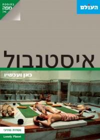 מדריך בעברית SSP איסטנבול כאן ועכשיו