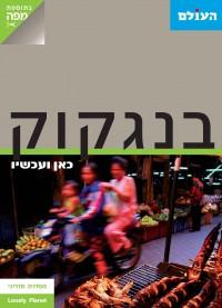 מדריך בעברית SSP בנגקוק כאן ועכשיו