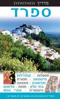 מדריך ספרד אייוויטנס העולם (ישן) 1