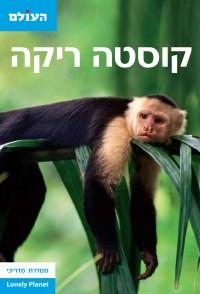 מדריך בעברית SSP קוסטה ריקה