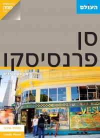 מדריך בעברית SSP סן פרנסיסקו כאן ועכשיו
