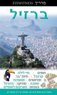 מדריך בעברית SSP ברזיל אייוויטנס