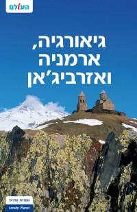מדריך גיאורגיה, ארמניה ואזרביג'אן העולם (ישן) 1