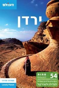 מדריך בעברית SSP ירדן