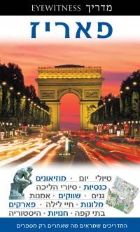 מדריך בעברית SSP פאריז  אייוויטנס