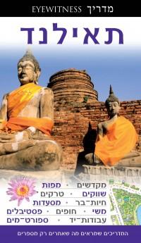 מדריך בעברית SSP תאילנד אייוויטנס