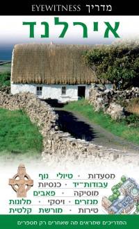 מדריך אירלנד  אייוויטנס העולם (ישן) 1