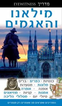 מדריך בעברית SSP מילאנו והאגמים  אייוויטנס