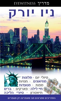 מדריך בעברית SSP ניו יורק  אייוויטנס
