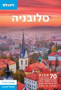 מדריך בעברית SSP סלובניה