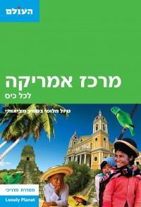 מדריך בעברית SSP מרכז אמריקה