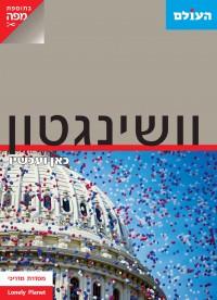 מדריך בעברית SSP וושינגטון כאן ועכשיו