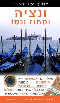 ונציה ומחוז ונטו אייוויטנס