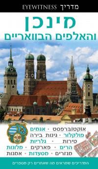 מדריך בעברית SSP מינכן והאלפים הבוואריים אייוויטנס